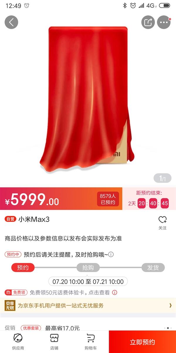 小米Max 3京东开启预约:7月19日发布