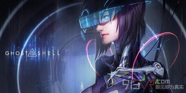 攻壳机动队入围威尼斯电影节最佳VR