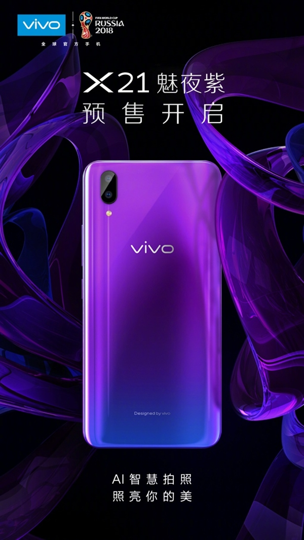 vivo X21魅夜紫发布:渐变色吸睛