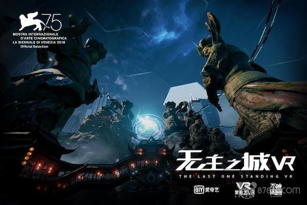 国产作品《无主之城VR》、《烈山氏》双双入围威尼斯电影节主竞赛单元