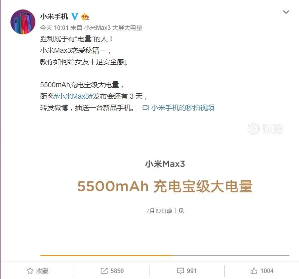 "5500mAh""充电宝级""大电量 小米Max 3本月19日发布"
