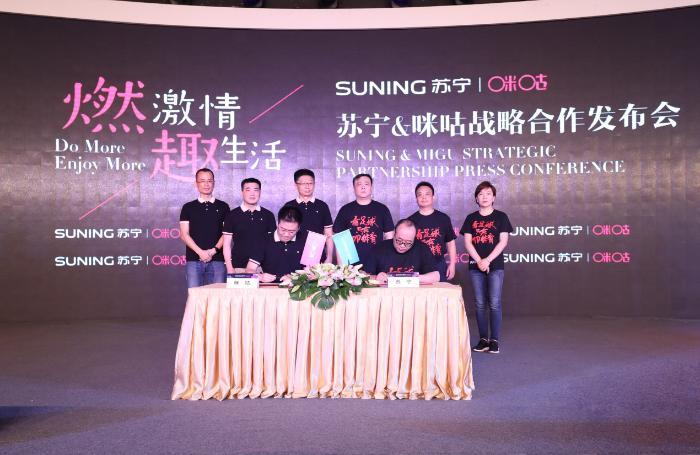 苏宁与咪咕达成战略合作 双方拟打造全新体育生态