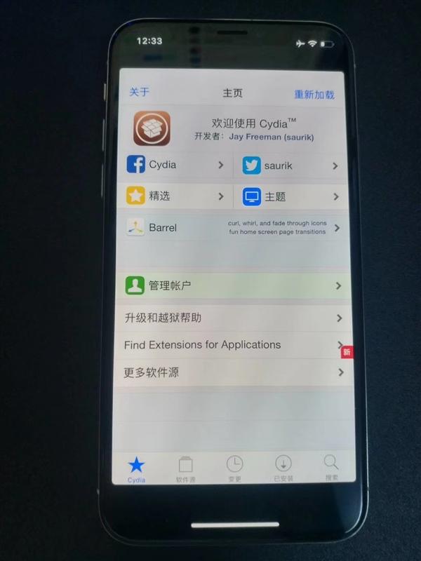 支持iPhone X!iOS 11.2-11.3.1越狱发布:教程在这里