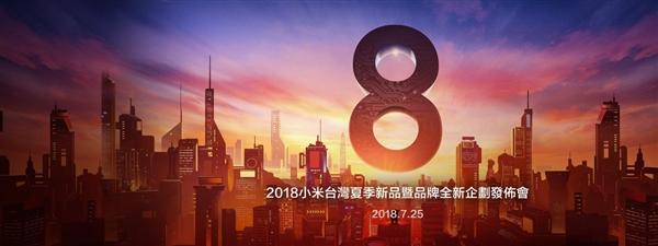 小米8即将在台湾亮相:7月25日见