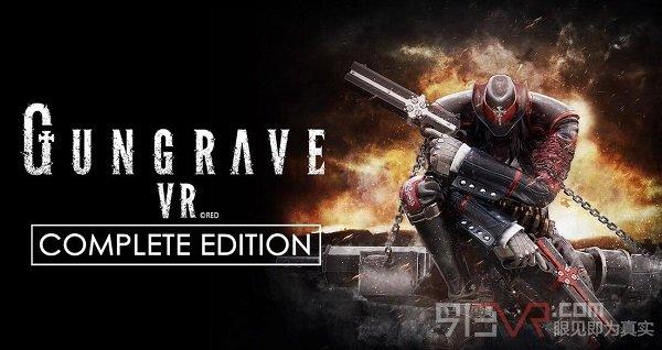 PSVR独占游戏《枪墓VR完全版》发售