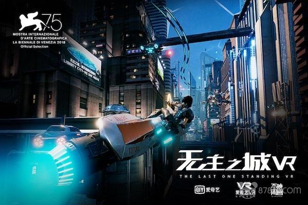 携手数字王国空间,爱奇艺VR带来《无主之城VR》专场体验