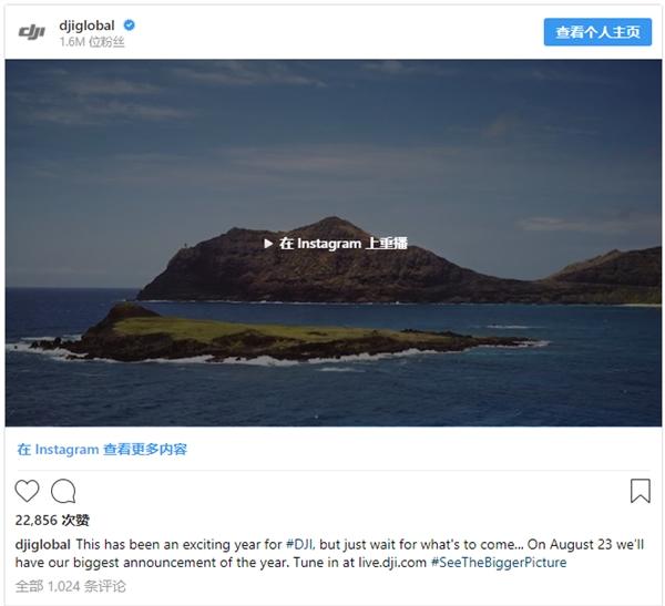 大疆8月23日将推年度最重磅产品:Mavic 2和精灵5一起来?
