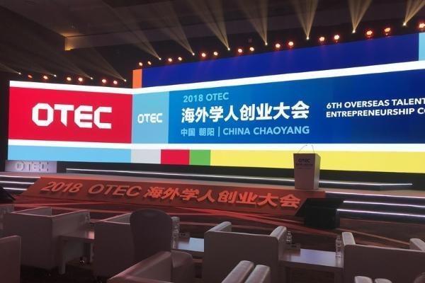 诺奖得主、科学院院士齐聚OTEC峰会,搭建平台助力...