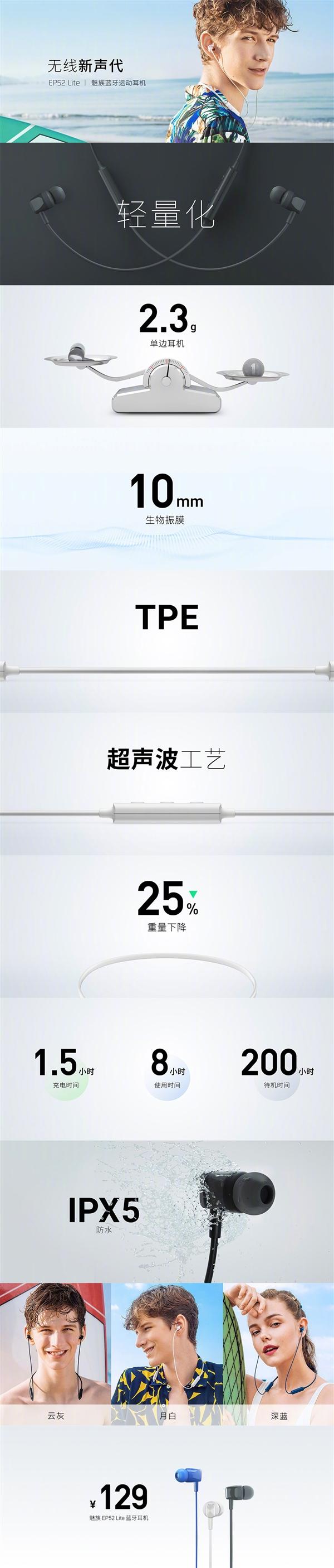 魅族EP52 Lite运动蓝牙耳机发布:仅129元