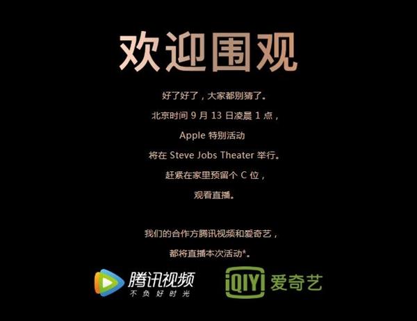 新iPhone来了!苹果中国:9月13日视频直播新品发布会