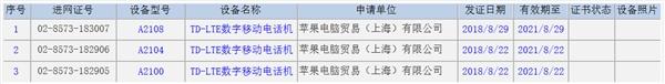 iPhone XR/XS/XS Max入网:6499元起售