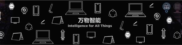 联想创新科技大会发布近20款SIoT新品 落地人工智能