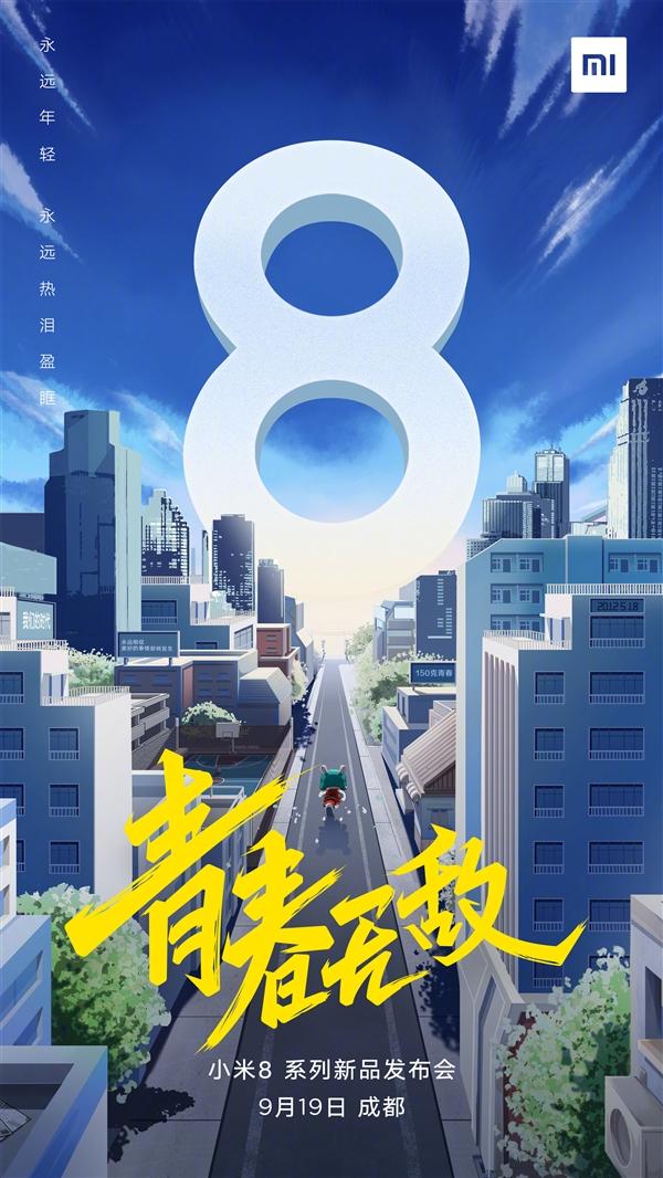 小米8青春版正式官宣:9月19日成都发布