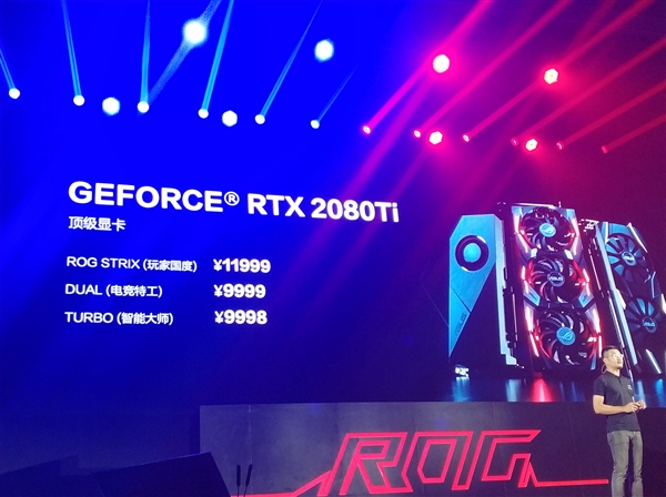 9998元起!华硕三款RTX 2080 Ti正式发布