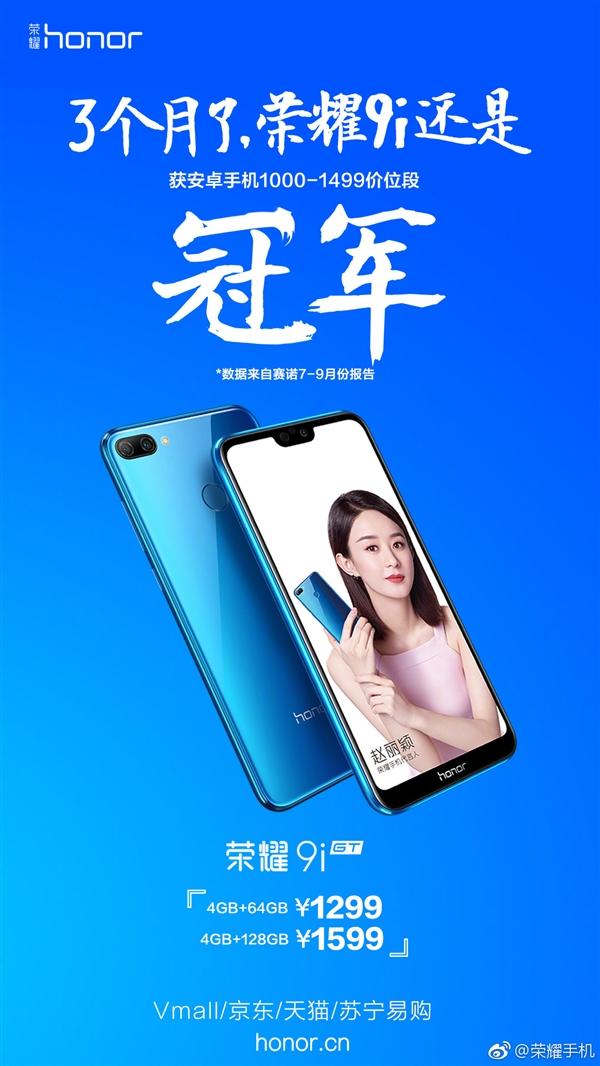 荣耀8X斩获9月线上手机销量冠军