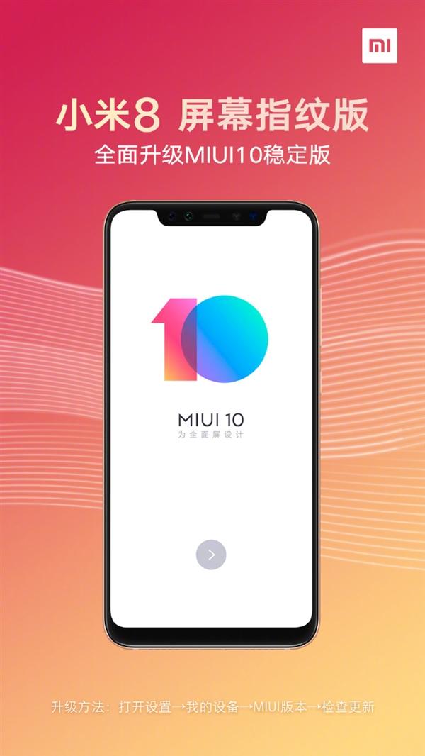 小米8屏幕指纹版升级MIUI10稳定版:新的全面屏手势 系统更流畅