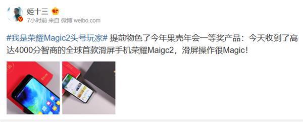 """荣耀Magic2""""首发评测"""":看看明星和行业大佬体验之后都说了啥"""