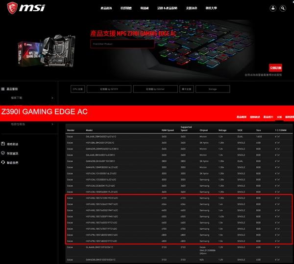 影驰HOF Extreme内存通过微星Z390主板认证:稳跑4800MHz