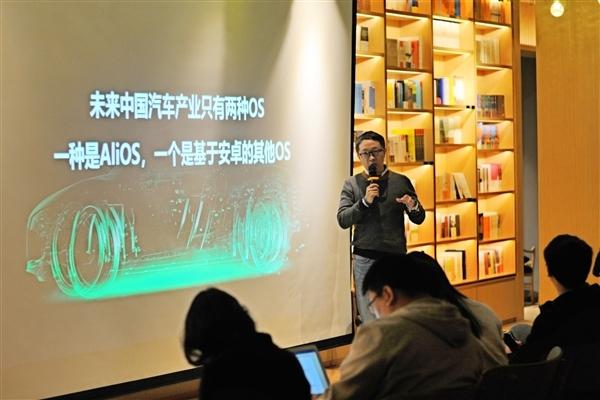 阿里谢炎:未来中国汽车产业只有AliOS、安卓两种操作系统