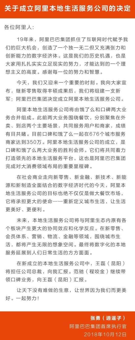 阿里宣布饿了么与口碑合并 王磊任新公司总裁
