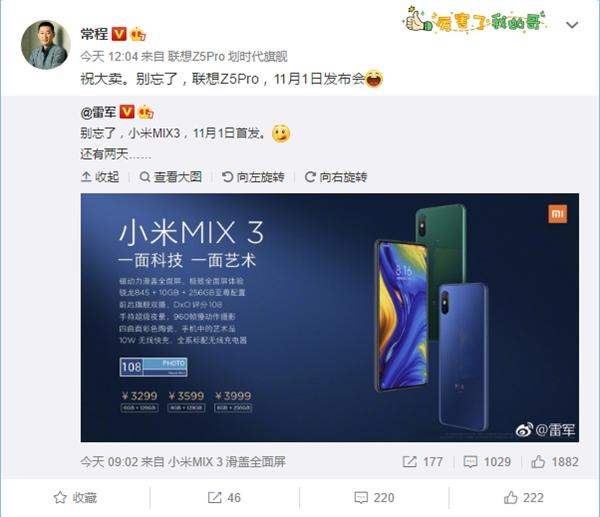 雷军预告小米MIX 3 11月1日首发 常程:祝大卖 别忘了联想Z5 Pro