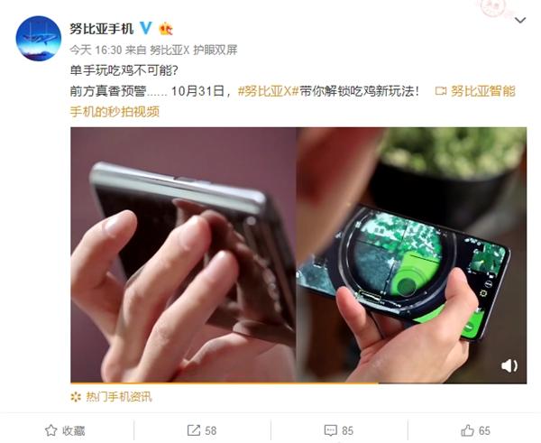 """努比亚X真机官方曝光:正面全是屏 副屏能""""开挂"""""""