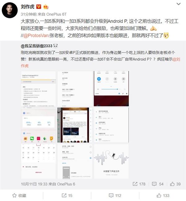刘作虎:一加3、一加5系列都会升级Android P 还需要点时间