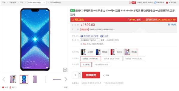 荣耀8X梦幻紫京东开启预约:91%屏占比 1399元起