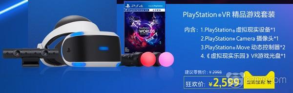 双十一特惠!索尼PlayStation VR精品游戏套装2599元抱回家