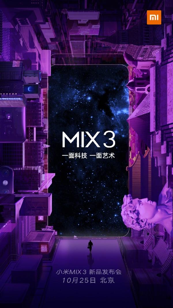 10月25日发布!小米MIX 3官宣:滑屏设计 正面几乎全是屏