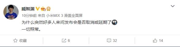 一切照常!小米MIX 3将于10月25日在北京发布