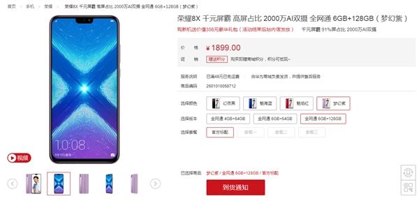 荣耀8X梦幻紫即将上市:下边框仅4.25mm 1399元起