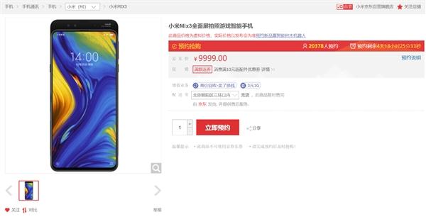 小米MIX 3上架京东开启预约:10月25日发布
