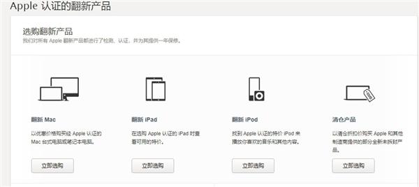 苹果官网上架iPhone 8官翻版:不到3500 买吗?