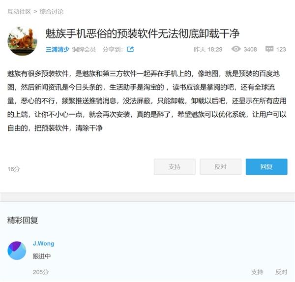 魅友反馈魅族手机预装软件推送消息无法卸载干净 黄章:已跟进