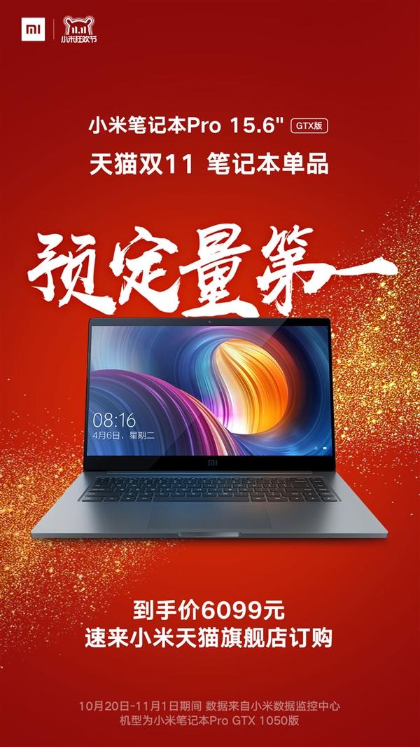 6099元 小米笔记本Pro 15.6寸GTX版登顶天猫双11笔记本单品预订量第一