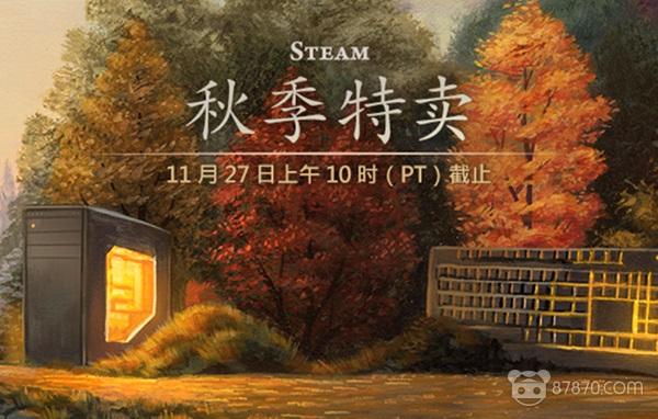 SteamVR秋季特卖推荐:一大波史上最低价袭来!