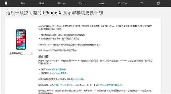 苹果公告iPhone X屏幕问题:因触控不响应