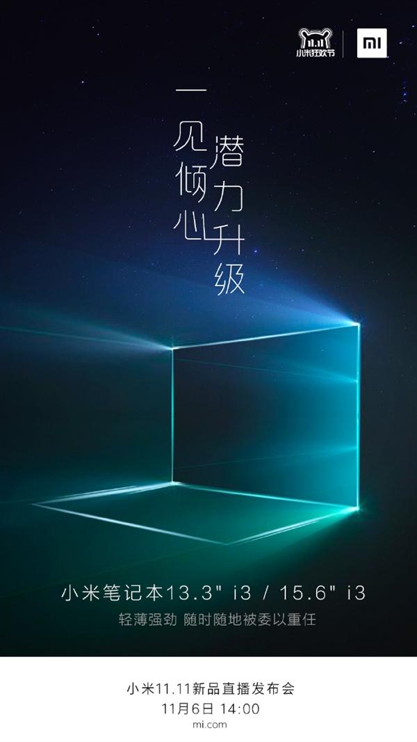 小米笔记本新品发布会正式官宣:11月6日见