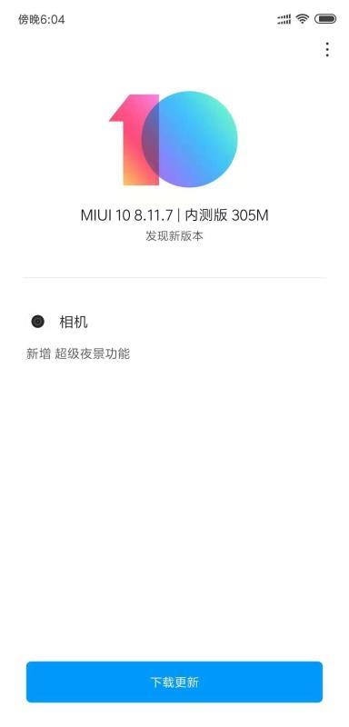 小米8/MIX 2S内测版固件推送:加入超级夜景功能