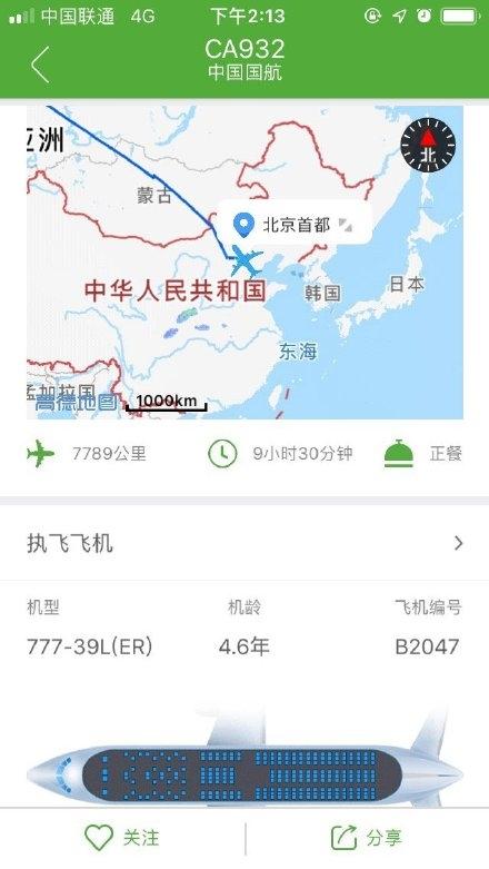 北京首都机场年旅客吞吐量突破1亿人次:亚洲第一 世界第二