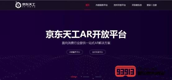 京东推出行业首个具有版权保护的AR开放平台