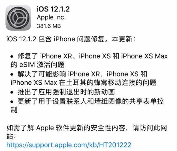 苹果发布iOS 12.1.2正式版:国内用户可以等等更新
