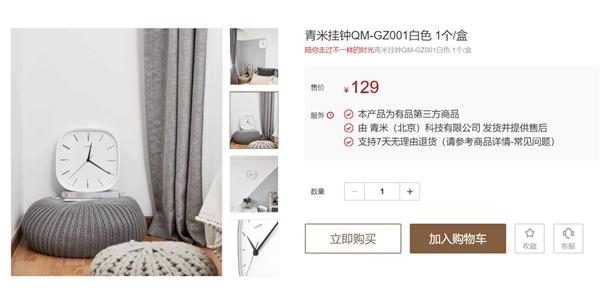 前无印良品设计师操刀 青米挂钟在小米有品发售:129元