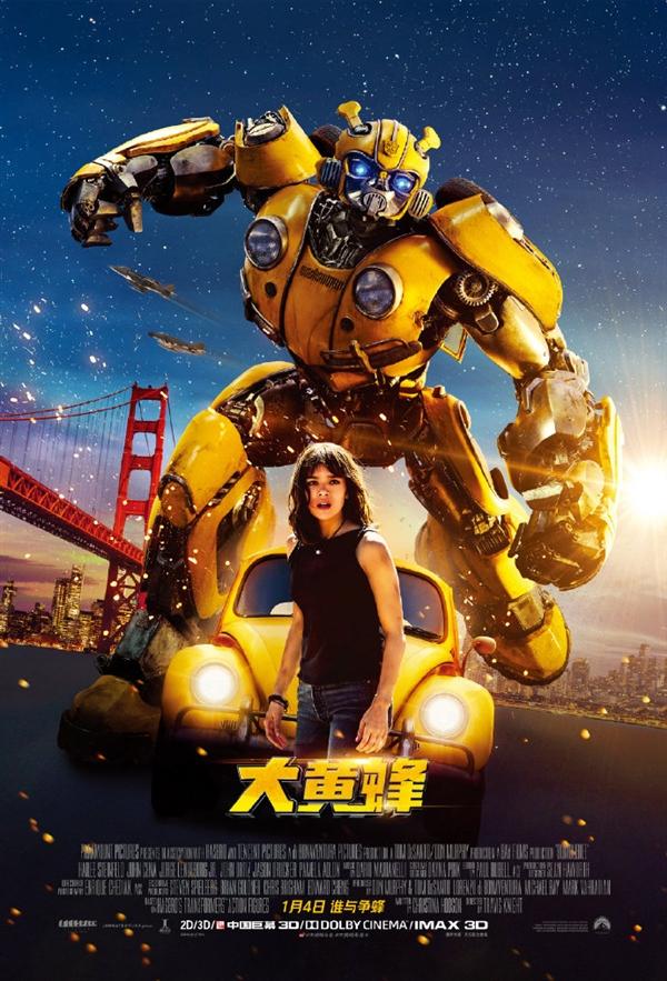 电影《大黄蜂》国内定档:2019年1月4日上映