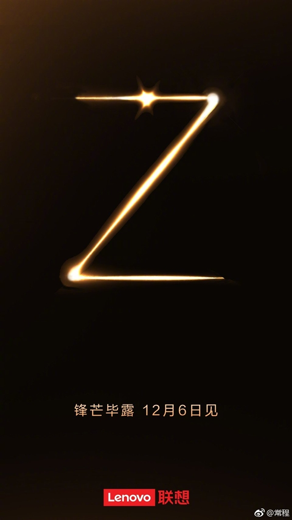 三摄加持 联想Z5s宣布:12月6日见