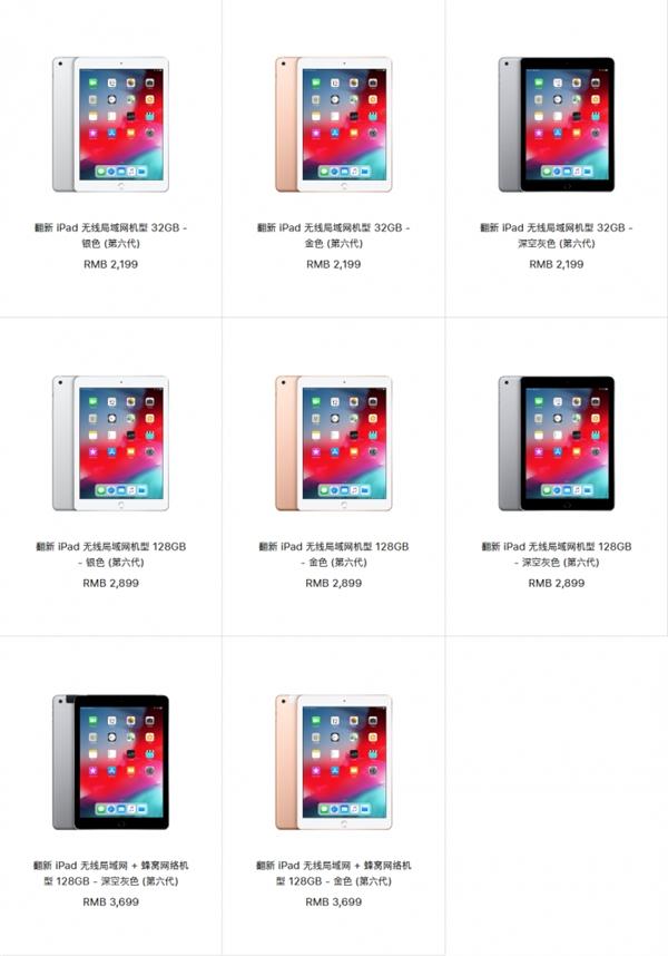 苹果上架第六代翻新版iPad:售价2199元起