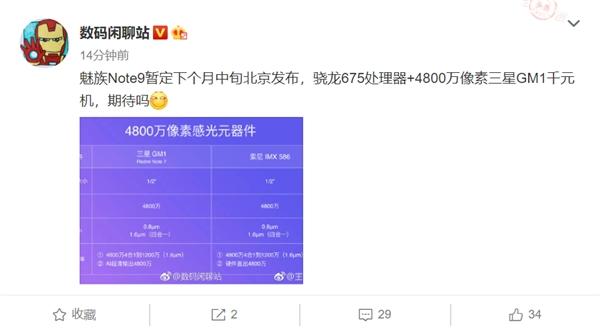 4800万/骁龙675 魅族Note 9或下月发布
