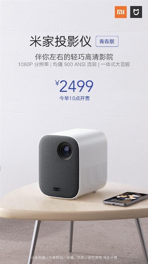 米家投影仪青春版发售:2499元