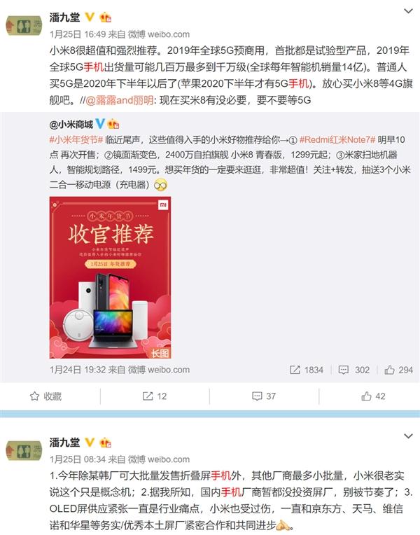 小米潘九堂:普通人买5G手机要等2020下半年了